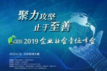 2019企业社会责任峰会