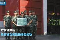 故宫消防队:把故宫完备交给下一个600年