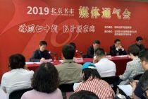 2019北京书市4月19日开幕
