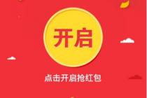 腾讯起诉抢红包软件 索赔5000万元
