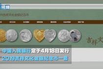 央行将发行心形思念币,最众发行2万枚