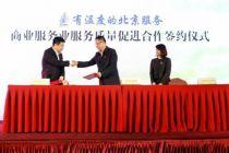 三年行动 十四点任务 十项清单 北京服务将提质升温