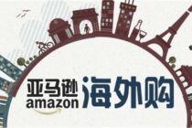 """海外购或退出中国  亚马逊付出""""慢的代价"""""""