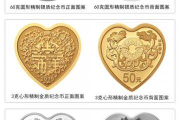 央行将于明日发行2019吉祥文化金银纪念币
