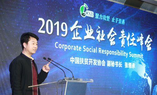 中國扶貧開發協會副秘書長張繼承