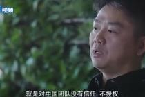 刘强东道亚马逊中国糜烂:对中国团队没有信托 不授权
