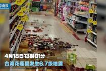 台湾花莲县爆发6.7级地动 是近五年最大地动之一