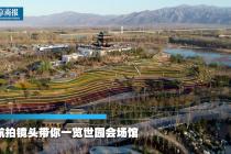 太美啦!带你看航拍镜头下的北京世园会场馆