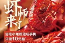 """小龙虾消费提前升温 盒马鲜生招聘剥虾师要求""""只剥不吃"""""""