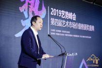北京商报社社长兼总编辑彭宇:艺术市场价值榜正在释放资源整合力