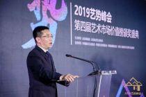 中国拍卖行业协会会长黄小坚:2018年北京文物艺术品市场成交额超160亿