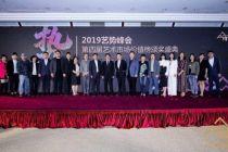 第四届艺术市场价值榜揭晓