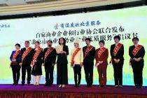 百名消费者上岗监督 北京服务提质进行时