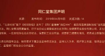 """同仁堂集团回应""""同仁堂健康""""事件:已成立调查组逐一核实"""