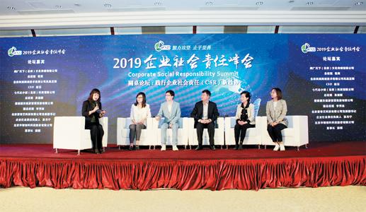 企业峰会Z3s001