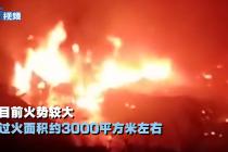 突发!大连一化工厂爆炸:过火面积约3000平米 消防正救援