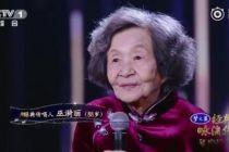 中国第一代钢琴家巫漪丽逝世:《梁祝》伴一生