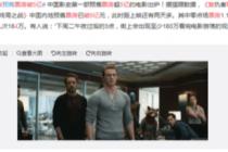 还没上映《复联4》票房破5亿,网友:不要剧透啊!