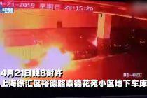 上海某车库特斯拉自燃起火 火势较大殃及周边车辆