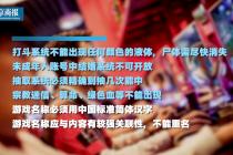 广电总局游戏新规:未成年人账号不行结婚,打斗不行有液体