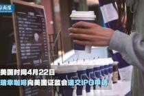赴美上市!招股书里的瑞幸咖啡:累计亏损达22.27亿元