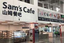 两年内开至40家店 山姆会员店加速全渠道扩张