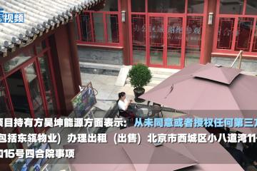 北京二环内四合院80万起售?业主方:从未同意租售