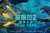 哥斯拉2内地定档:章子怡出演,各路怪兽大乱战