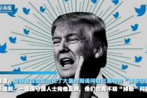 特朗普面见Twitter CEO 多次质问:我怎么掉粉了?