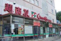 超市发青塔店将于5月闭店 已另觅新址