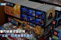 """""""乐拼""""玩具团伙被查:涉案金额超过2亿元,大发3d价格仅乐高的一成"""