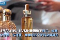 迪奥纪梵希等5护肤品牌降价:部分大发3d与海外价差已缩至百元