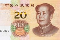 央行定于8月30日起发行2019年版第五套人民币