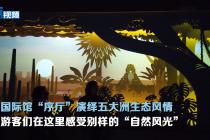 2019年北京世园会:探馆!国际馆特征展吸引大宗旅客
