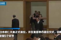 明仁天皇退位仪式:1分钟回顾5个重要环节
