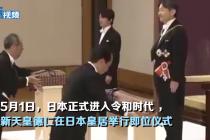 日本新天皇德仁登位 承袭三神器和国玺玉玺