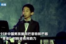 """巴菲特股东大会:11岁中国男孩发问""""变老对投资有何帮帮"""""""