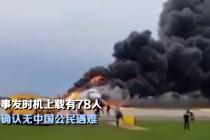 俄罗斯飞机迫降起火41人遇难 使馆确认无中国公民