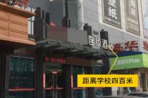 """山东枣庄""""高考房""""预订火爆 有家长提前半年订房"""
