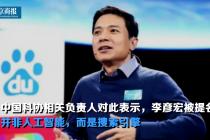 中科协回应提名李彦宏增选院士:贡献在搜索引擎