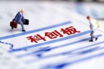 """引入""""国家队""""股东中国电子 奇安信冲刺科创板"""