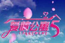 电视剧《爱情公寓5》正式定档2020年