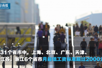 北京最低工资标准上调至2200元 上海仍然位居天地榜首