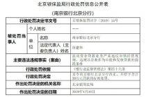 违规审批发放贷款 南京银行北京分行被罚50万元