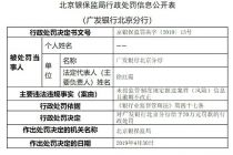 未按规定报送案件信息 广发银行北京分行被罚20万元