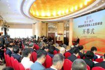 第四届两岸媒体人北京峰会启幕