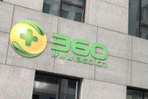 官宣投资   奇安信中国电子将合建三大网络安全响应中心