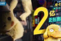 《大侦探皮卡丘》国内票房破2亿,精灵宝可梦能撬动众少资本?