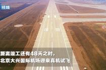 真机首飞!9:29分,南航A380胜利下降北京大兴国际机场