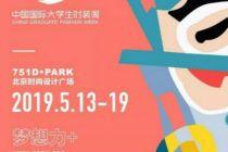 增加新版块 2019中国国际大学生时装周继续推动中国设计